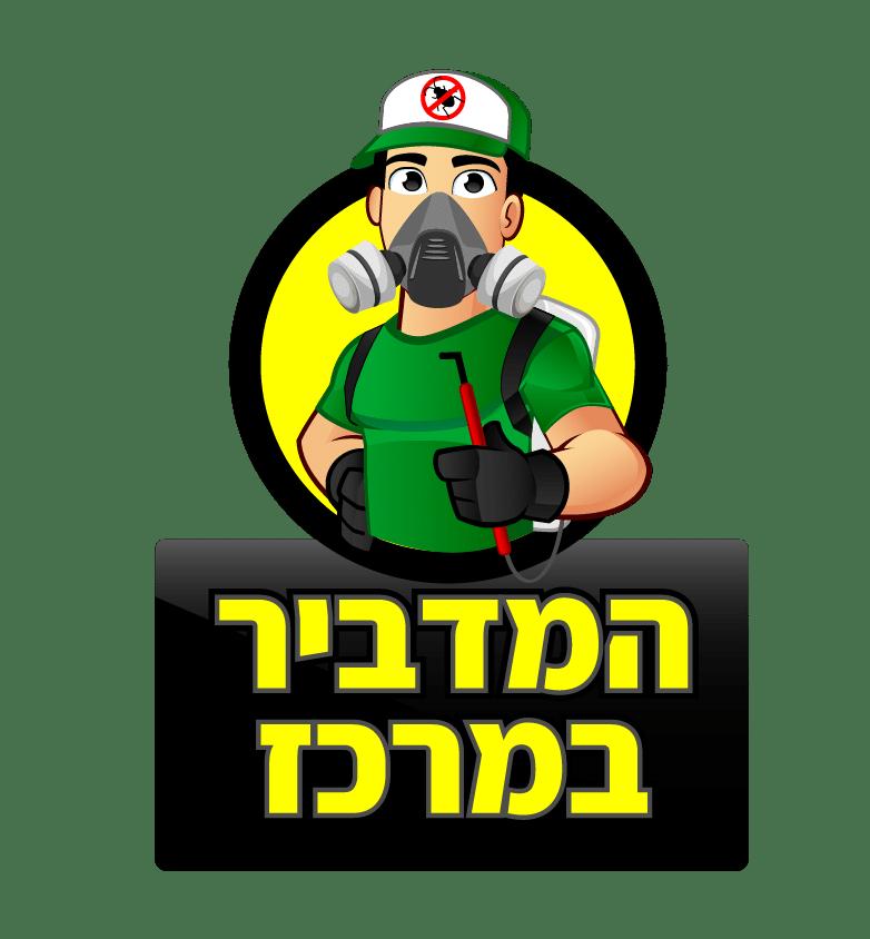 המדביר במרכז Logo-01